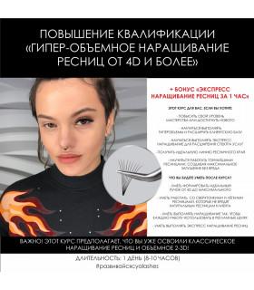 """Обучение """"Гиперобъёмы – от 4D и более"""""""