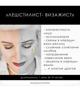 """Обучение Эксклюзивный курс """"Лешстилист - Визажист"""""""