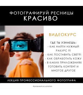 """Online-Kurse Videokurs """"ФОТОГРАФИРУЙ РЕСНИЦЫ КРАСИВО"""""""