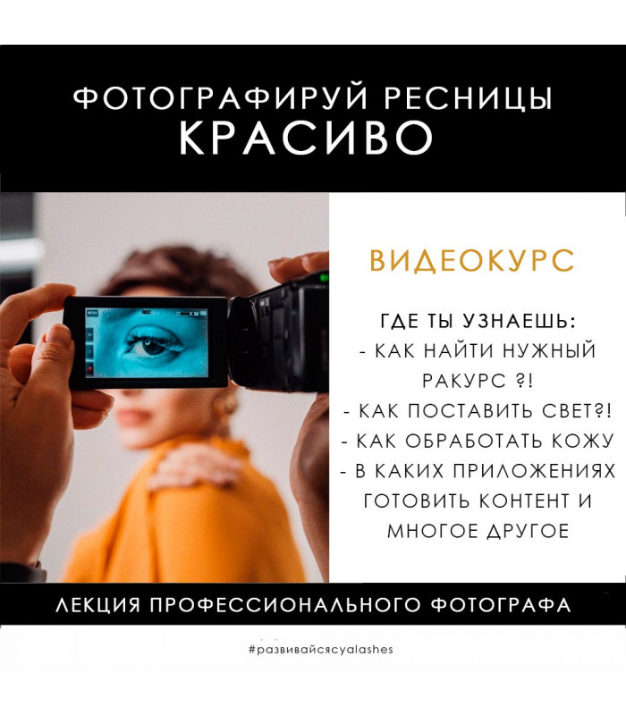 "Онлайн-Курсы Видео-Курс ""ФОТОГРАФИРУЙ РЕСНИЦЫ КРАСИВО"""