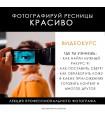 """Видео-Курс """"ФОТОГРАФИРУЙ РЕСНИЦЫ КРАСИВО"""""""