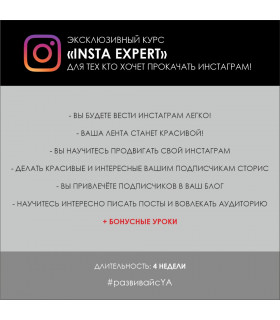 Online-Kurse ОНЛАЙН МАРАФОН «INSTA EXPERT»